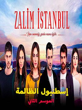 إسطنبول الظالمة - الموسم الثاني - مترجم