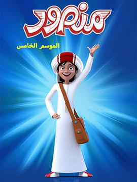 منصور - الموسم الخامس