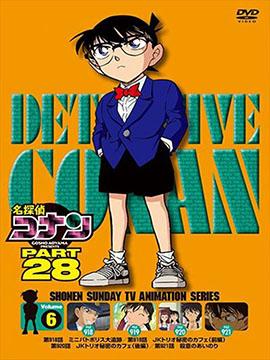 Detective conan - The Complete Season 28