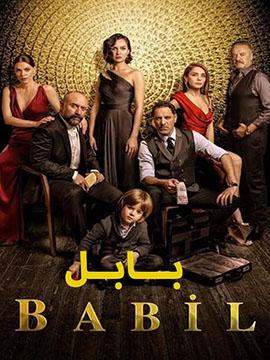 بابل (الإختيار) - مدبلج