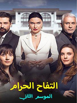 التفاح الحرام - الموسم الثاني - مدبلج
