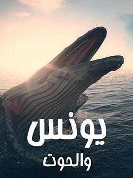 يونس والحوت