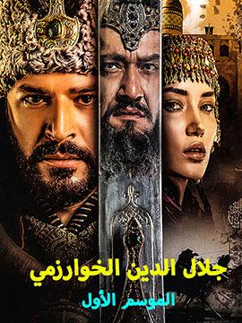 جلال الدين الخوارزمي - الموسم الأول - مترجم