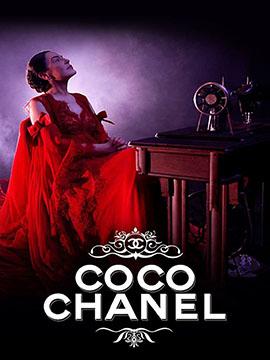 كوكو شانيل - Coco Chanel