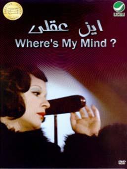 أين عقلي