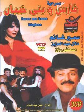 Fares Wa Bani Khaiban فارس وبنى خيبان