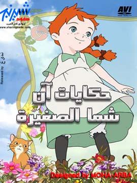 مسلسل الكرتون ( حكايات آن)•° prod_20110101035950.